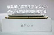 苹果手机屏幕失灵 苹果手机触屏失灵修复方法?