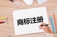 深圳商标注册 在深圳如何注册公司商标?