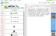 微信公众号编辑器 有没有好用的公众号编辑器,求推荐个?