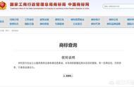 国家商标局网站 怎样在商标局官网上进行商标查询?