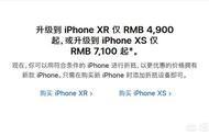 苹果手机以旧换新 苹果以旧换新的活动真的值得吗?你怎么看?