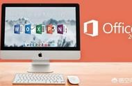 officemac版 mac怎么装免费office