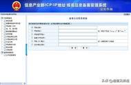 网页备案 公司备案流程