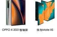 华为折叠屏手机 华为2020折叠屏手机价格