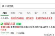 微信公众号网页版 微信公众平台登录官网