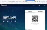 腾讯微云网页版登录 腾讯云域名登录