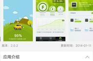 手机电池修复软件 手机电池修复软件app