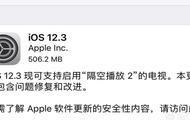 ios12.3 iphone12最新官方消息