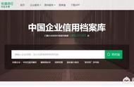 查企业信息网站叫什么 怎么查企业注册信息