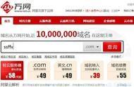 中国字头的手机域名注册 域名注册