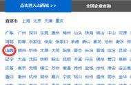 山西工商网站查询企业信息 企业注册信息查询系统