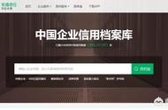 港澳台企业工商信息查询网站 营业执照查询网上查询