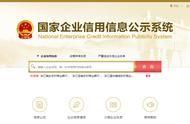 哪些网站可以查企业的 全国企业名称注册查询
