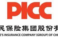 中国人民财产保险公司湖南网站 湖南吉祥人寿保险公司