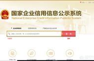 国家公司注册网站查询系统 个人房产查询系统网站