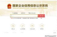 国家企业公信官方网站 启信宝企业信用查询